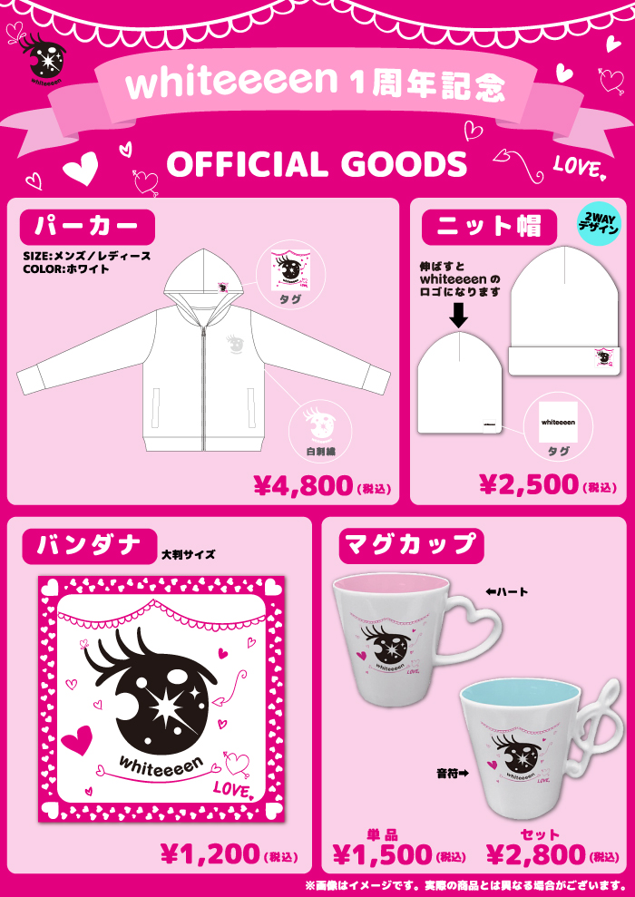 whiteeeen_goods_2-2