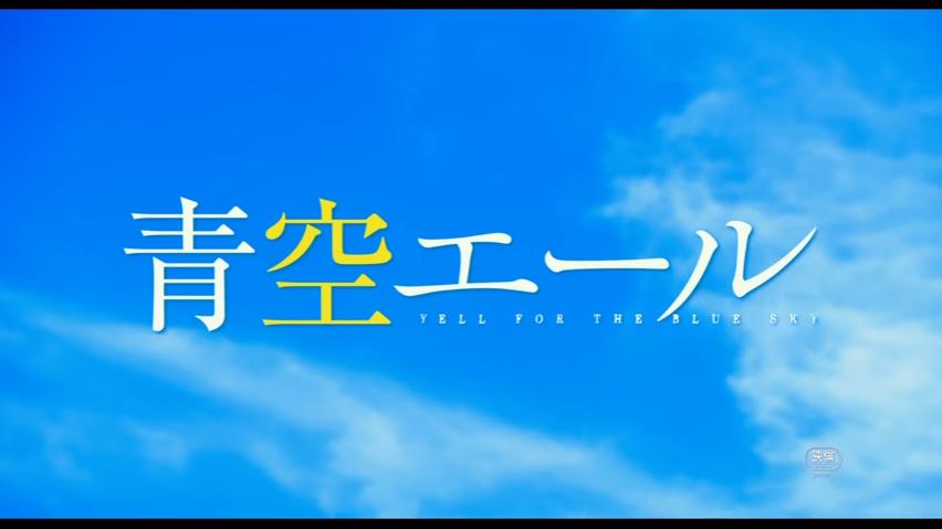 「青空エール」映画予告