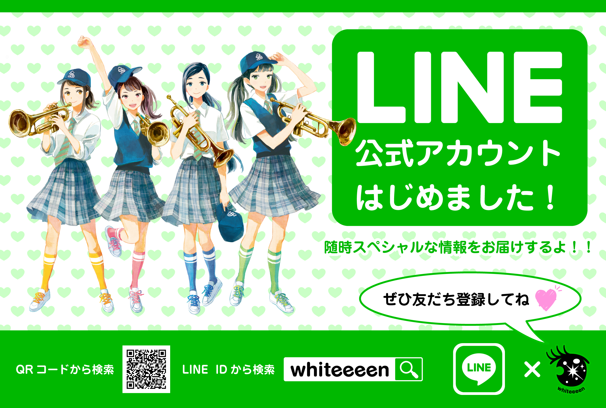 LINEバナー2500x1686