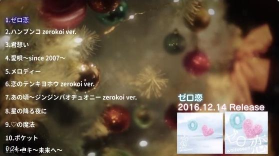 「ゼロ恋」ティザー映像