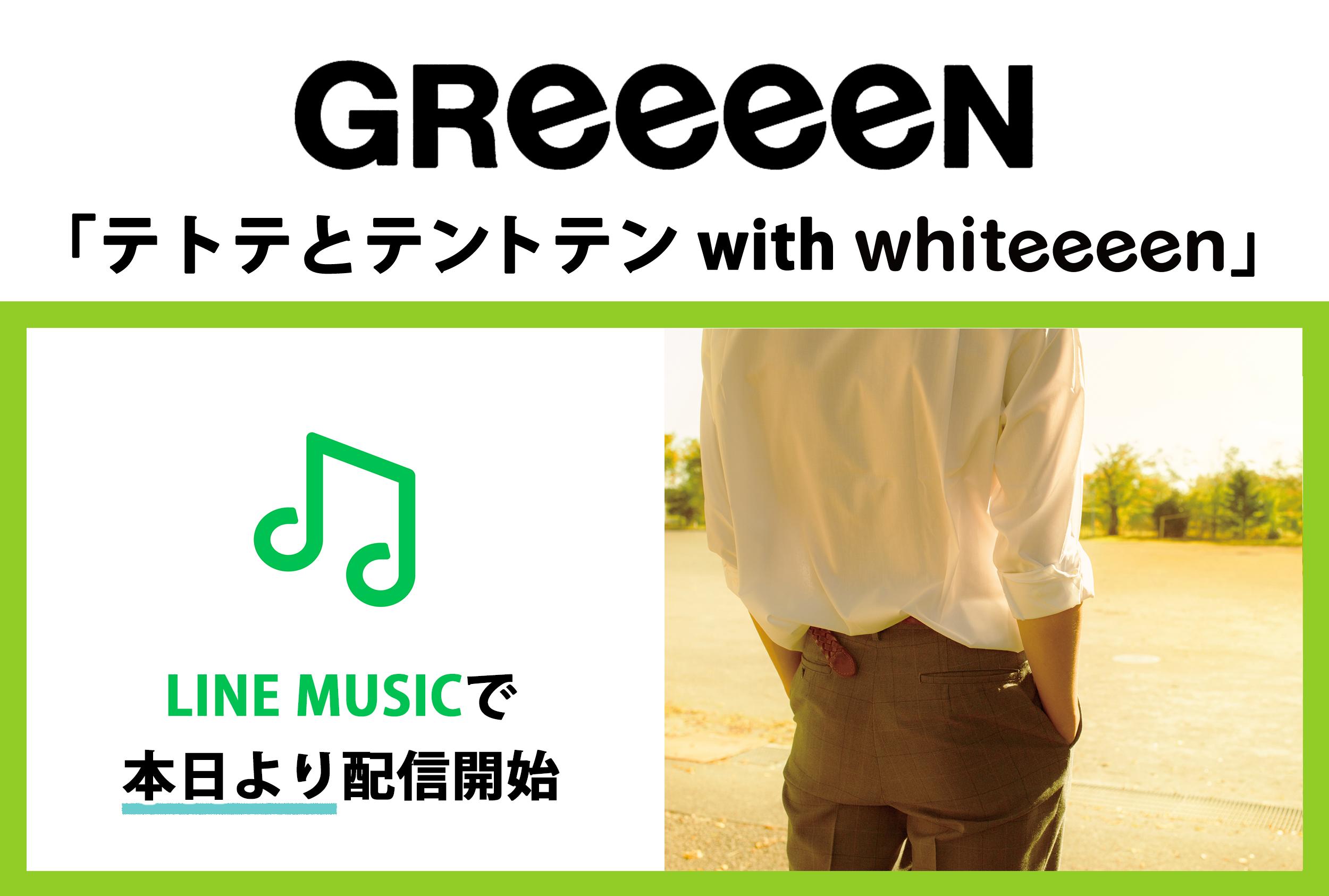 GReeeeN2