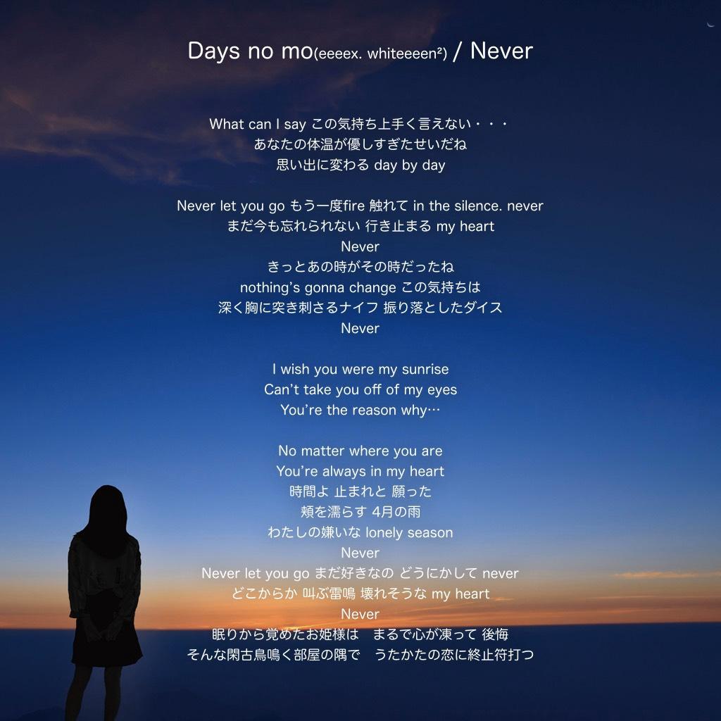 never_lyric